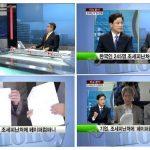 조세피난처관련-고성춘변호사-방송출연-MBN-경제채널