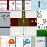 조세전문변호사 고성춘 변호사가 저술하고 출판한 세금관련 책모음 사진