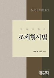조세전문 고성춘변호사가 저술한 조세형사법 - book about Korean Criminal Tax Law published by korean tax law expert and attorney, 고성춘 조세전문변호사