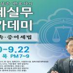 제1기 조세실무 아카데미-상속·증여세법-featured