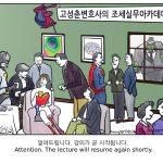고성춘변호사의 조세실무아카데미 만화 - Cartoon about LawyerGo's Tax Academy