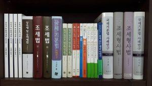 고성춘 조세전문변호사가 저술한 책들 모음