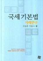 국세기본법-사례연구-(상)