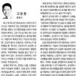 세금감면 규정 악용을 막아야 - 서울경제 칼럼
