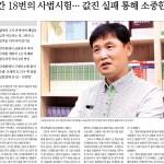 조세전문변호사 고성춘 천지일보 인터뷰 기사