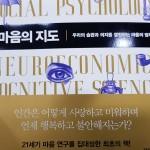 마음의 지도 저자 이인식교수님 싸인 받아 선물받음