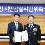 고성춘조세전문변호사, 민갑룡경찰청장으로부터 경찰청시민감찰위원으로 위촉장을 수여받는 자리에서