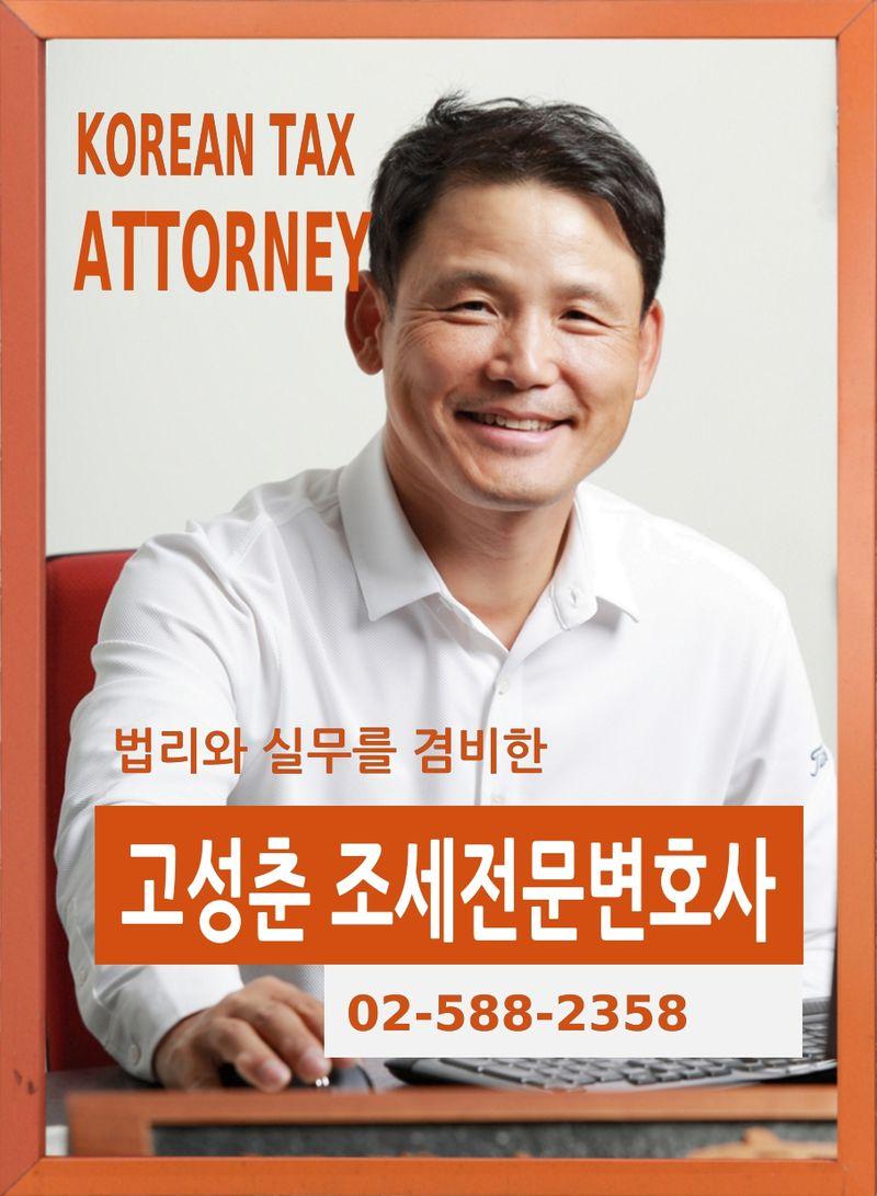 고성춘 조세전문변호사 사진