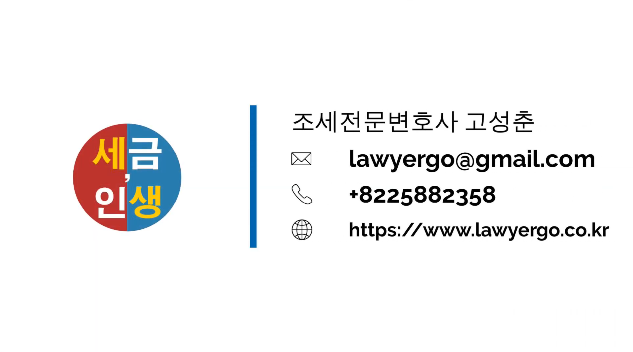 조세전문변호사 고성춘 명함